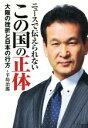 【中古】 ニュースで伝えられない この国の正体 大坂の挫折と日本の行方 /辛坊治郎(著者) 【中古】afb