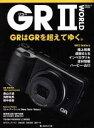 【中古】 リコーGR2 WORLD 日本カメラMOOK/日本カメラ社 【中古】afb