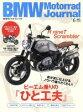 【中古】 BMW Motorrad Journal(6) ビーエム乗りの『ひと工夫』 エイムック/趣味・就職ガイド・資格(その他) 【中古】afb