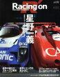 【中古】 Racing on(480) 特集 星野一義 ニューズムック/趣味・就職ガイド・資格(その他) 【中古】afb