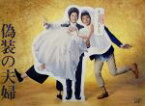 【中古】 偽装の夫婦 Blu−ray−BOX(Blu−ray Disc) /天海祐希,沢村一樹,内田有紀,平井真美子(音楽) 【中古】afb
