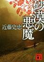 【中古】 砂漠の悪魔 講談社文庫/近藤史恵(著者) 【中古】afb