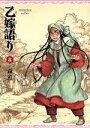 【中古】 乙嫁語り(8) ビームC/森薫(著者) 【中古】afb