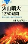 【中古】 Q&A火山噴火127の疑問 噴火の仕組みを理解し災害に備える ブルーバックス/日本火山学会(編者) 【中古】afb