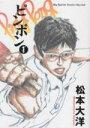 【中古】 【コミックセット】ピンポン(全5巻)セット/松本大洋 【中古】afb