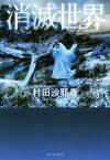 【中古】 消滅世界 /村田沙耶香(著者) 【中古】afb