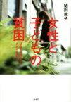 【中古】 女性と子どもの貧困 社会から孤立した人たちを追った /樋田敦子(著者) 【中古】afb