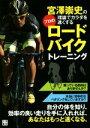 【中古】 宮澤崇史の理論でカラダを速くするプロのロードバイク...