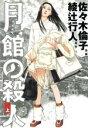 【中古】 【コミックセット】月館の殺人(全2巻)セット/佐々木倫子 【...