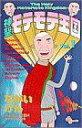 【中古】 【コミックセット】神聖モテモテ王国(全6巻)セット/ながいけん 【中古】afb