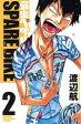 【中古】 弱虫ペダル SPARE BIKE(2) 少年チャンピオンC/渡辺航(著者) 【中古】afb