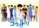【中古】 コウノドリ DVD−BOX /綾野剛,松岡茉優,吉...