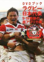 【中古】 DVDブック ラグビー日本代表9・19奇跡の南アフリカ戦 /ベースボール・マガジン社(編者) 【中古】afb