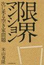 ブックオフオンライン楽天市場店で買える「【中古】 限界マンション 次に来る空き家問題 /米山秀隆(著者 【中古】afb」の画像です。価格は198円になります。