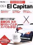 【中古】 完全理解!OS X EI Capitan マイナビムック Mac Fan Special/情報・通信・コンピュータ(その他) 【中古】afb