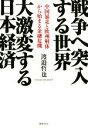 【中古】 戦争へ突入する世界大激変する日本経済 中国暴走と欧州解体から始まる金融危機 /渡邉哲也(著者) 【中古】afb