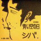 【中古】 青い空の日 +4(HQCD) /シバ 【中古】afb