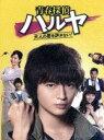 【中古】 青春探偵ハルヤ DVD−BOX /玉森裕太,新川優...