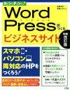 【中古】 カンタン!Word Pressでつくるビジネスサイト 増補改訂版 スマホ・パソコン両対応のHPをつくろう! /遠藤裕司(著者),伊藤みゆき(著者) 【中古】afb