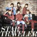 【中古】 STAR TRAVELER(通常盤) /風男塾 【中古】afb