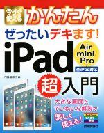 【中古】 今すぐ使えるかんたんぜったいデキます!iPad超入門 Air/mini/Pro全iPad対応 /門脇香奈子(著者) 【中古】afb