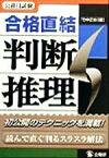 【中古】 公務員試験 合格直結判断推理 /竹中正始(著者) 【中古】afb