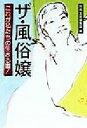 ブックオフオンライン楽天市場店で買える「【中古】 ザ・風俗嬢 これが私たちの生きる道! 宝島社文庫/別冊宝島編集部(編者 【中古】afb」の画像です。価格は108円になります。