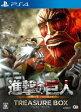 【中古】 進撃の巨人 <TREASURE BOX> /PS4 【中古】afb