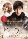 【中古】 ヒーラー〜最高の恋人〜 DVD−BOX1 /チ・チャンウク,パク・ミニ