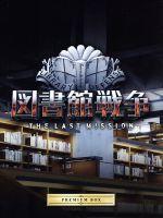 図書館戦争THELASTMISSIONプレミアムBOX(Blu-ray Disc)