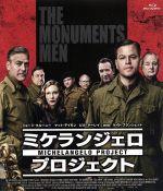 ミケランジェロ・プロジェクト(Blu-rayDisc)/ジョージ・クルーニー