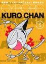 【中古】 サイボーグクロちゃん(新装版)(3) KCDX/横内なおき(著者) 【中古】afb