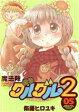 【中古】 魔法陣グルグル2(05) ガンガンC ONLINE/衛藤ヒロユキ(著者) 【中古】afb