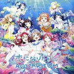 アニメ, その他  AQUARIUMBluray Disc Aqours afb