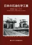 【中古】 日本の石油化学工業(2016) /重化学工業通信社(著者) 【中古】afb