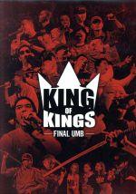 【中古】 KING OF KINGS −FINAL UMB− /(V.A.),ZEEBRA,AKLO,R−指定,KEN THE 390,漢 aka GAMI,タイプライ 【中古】afb
