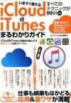 【中古】 いますぐ使えるiCloud&iTunesまるわかりガイド iOS9.2&iTunes12.3 Mac/Windows/iPhone/iPod/iPod 【中古】afb