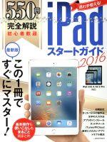 【中古】 550円で完全解説 iPadスタートガイド iPad mini 4/Air 2/Pro対応(2016) /情報・通信・コンピュータ 【中古】afb