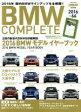 【中古】 BMW COMPLETE(vol.66) GAKKEN MOOK/趣味・就職ガイド・資格(その他) 【中古】afb