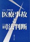 【中古】 医療事故と司法判断 /畔柳達雄(著者) 【中古】afb