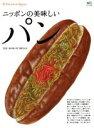 【中古】 ニッポンの美味しいパン 別冊DiscoverJapan エイムック3281/実用書(その他) 【中古】afb