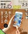 【中古】 楽しくスマホ 脱初心者への道 iOS、Android対応 NHKテレビテキスト趣味どきっ!/岡嶋裕史(その他) 【中古】afb