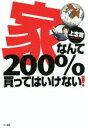 【中古】 家なんて200%買ってはいけない /上念司(著者) 【中古】afb