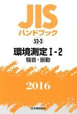 【中古】 JISハンドブック 52−2環境測定I−2(2016) 騒音・振動 JISハンドブック/日本規格協会(編者) 【中古】afb