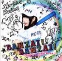 【中古】 BANZAI! BANZAI!(初回限定盤B)(DVD付) /柊木りお 【中古】afb
