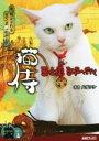 【中古】 猫侍 玉之丞 江戸へ行く AMGブックス/八牙ツケ(著者) 【中古】afb