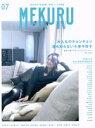 【中古】 MEKURU(07) みんなのキョンキョン、誰も知らない小泉今日子 /ギャンビットパブリッ...