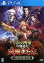 【中古】 信長の野望・創造 戦国立志伝 <TREASURE BOX> /PS4 【中古】afb