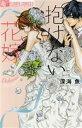 【中古】 抱けない花嫁 フラワーCアルファ プチコミ/深海魚(著者) 【中古】afb