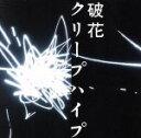 【中古】 破花(初回限定盤)(DVD付) /クリープハイプ 【中古】afb